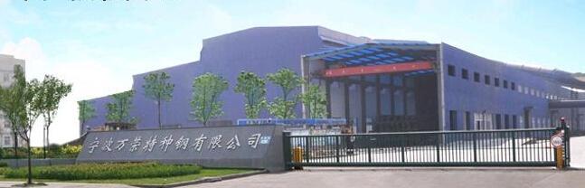 宁波万荣特种钢有限公司