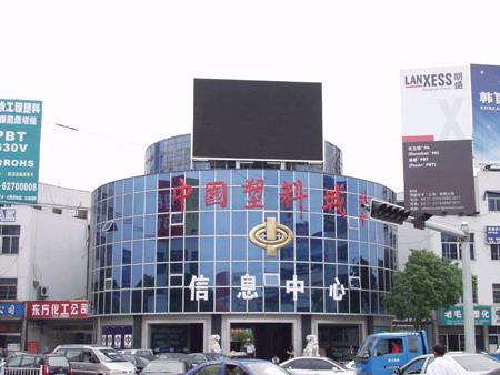 宁波余姚塑料城