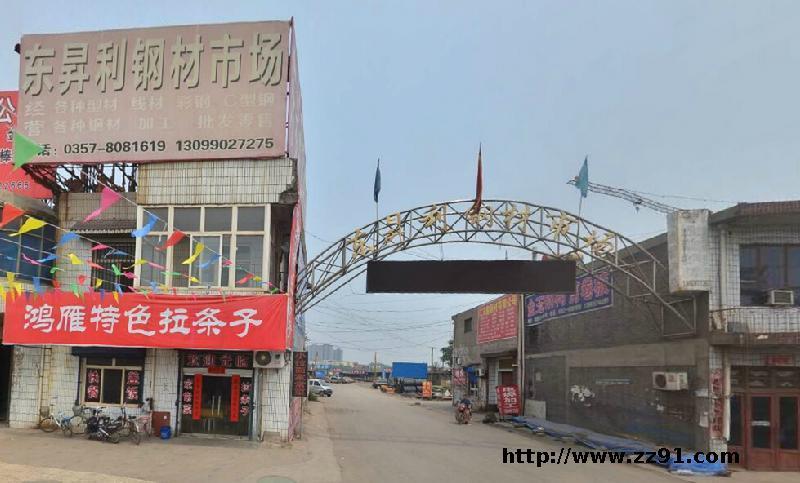 东升利钢材市场