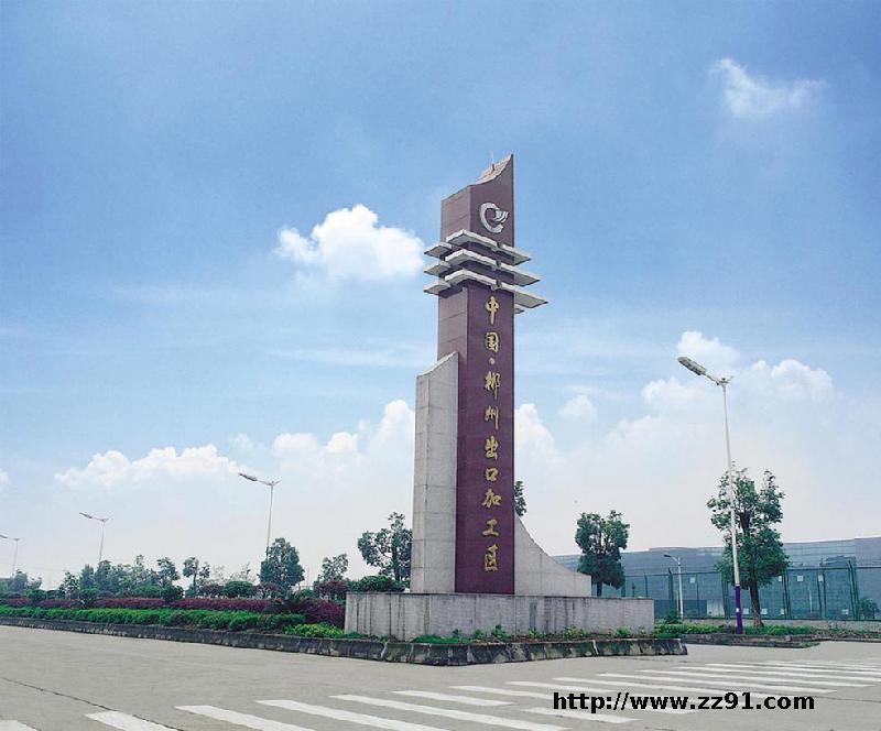 郴州市有色金属产业园区