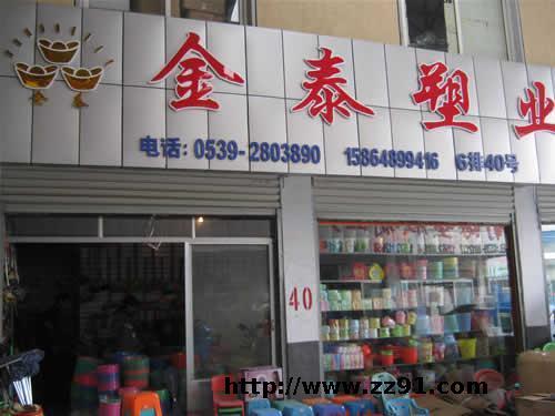 山东省临沂华东塑料市场