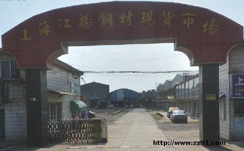 上海江杨钢材市场
