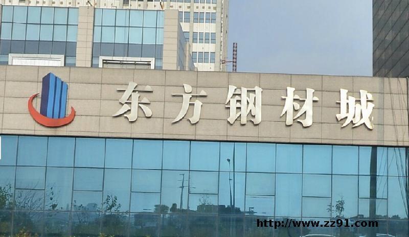 江苏东方钢材城
