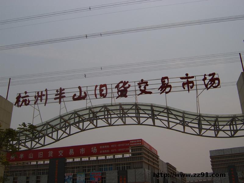 杭州半山旧货交易市场