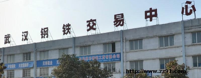 武汉钢铁交易中心