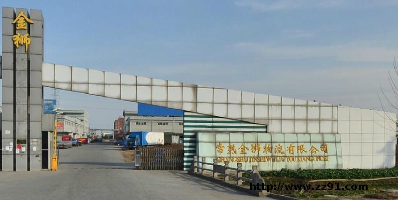 常熟金狮钢材交易市场