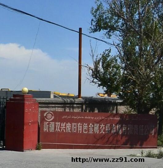 新疆双兴废旧有色金属交易市场
