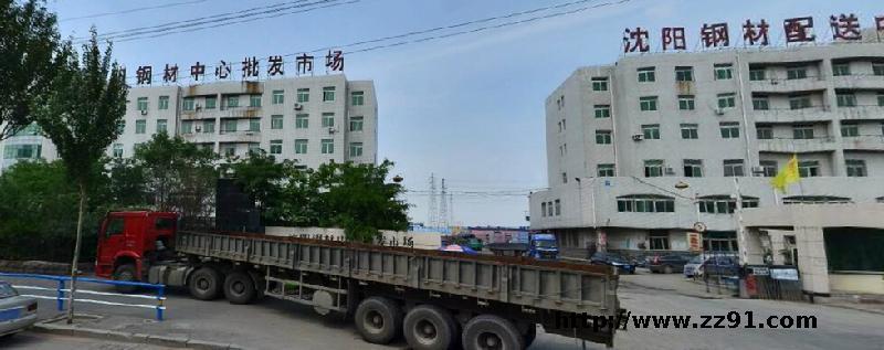 沈阳钢材中心批发市场