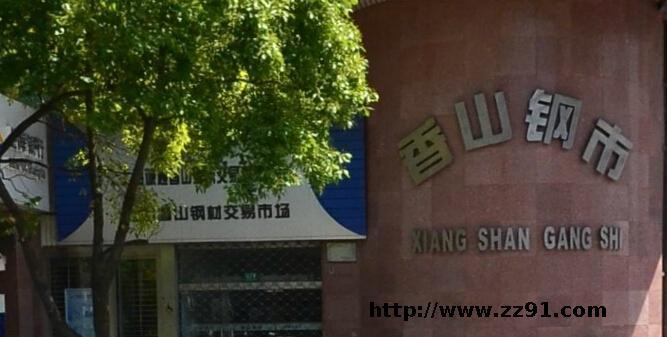 上海香山钢材交易市场