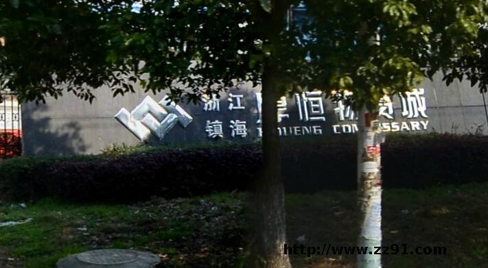 宁波厚恒物资城