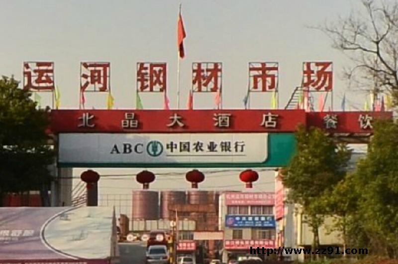 杭州运河钢材市场