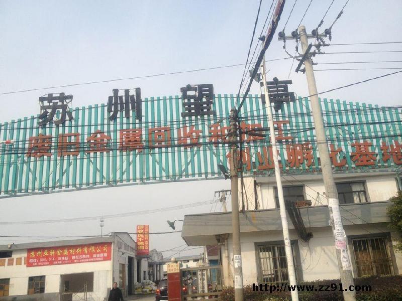 苏州望亭通灵金属市场