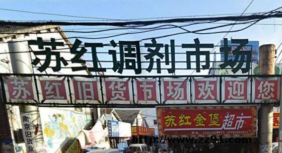 南京苏红旧货市场