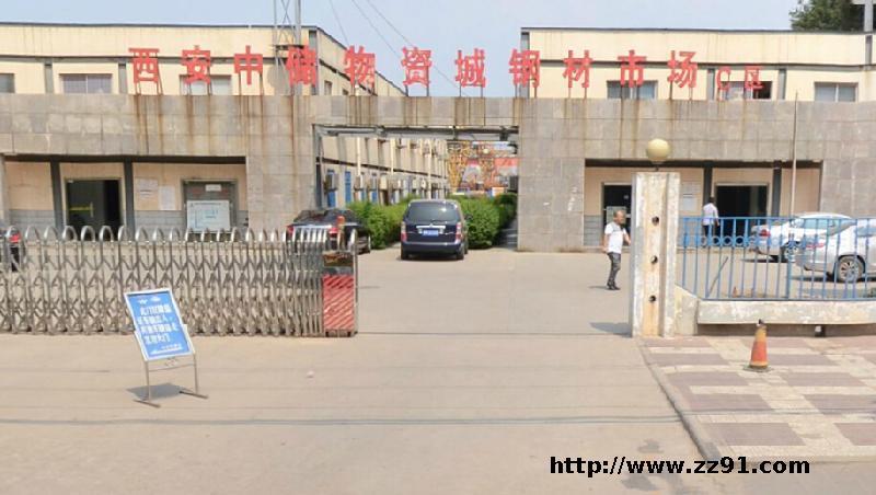 西安中储物资城钢材市场