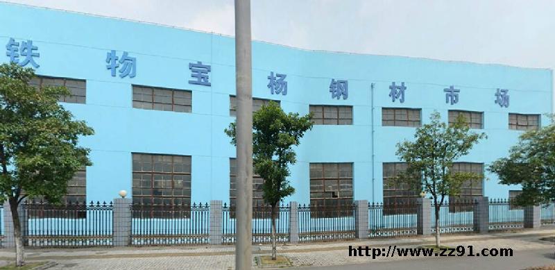 上海宝杨钢材市场