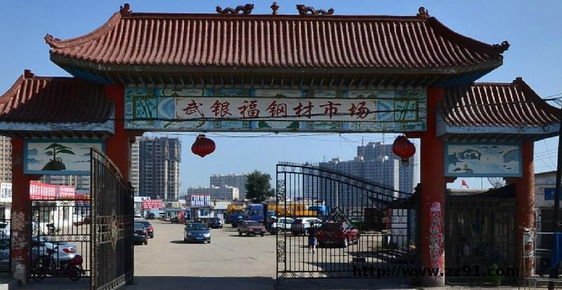 内蒙古包头市武银福钢材市场