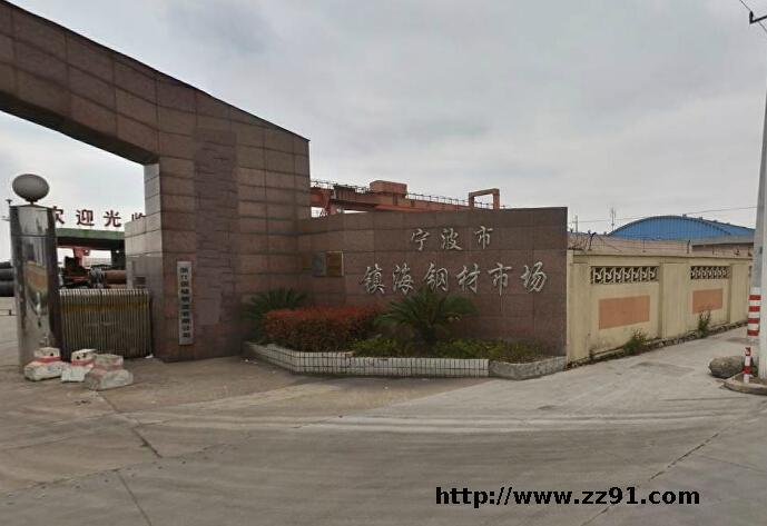 宁波镇海钢材交易市场