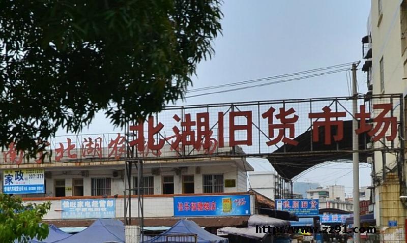 南宁北湖旧货市场