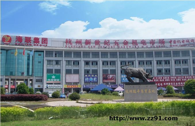 杭州新世纪五金机电市场