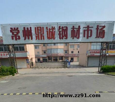 常州鼎诚钢材市场