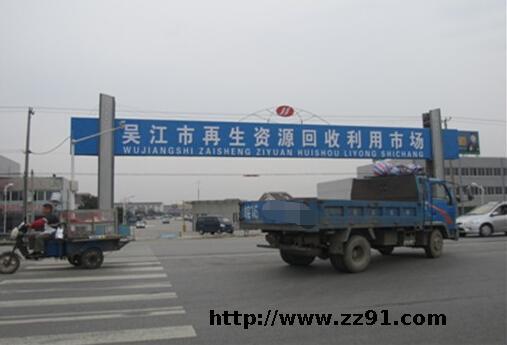吴江金属集散中心