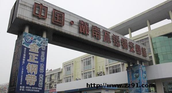 江苏兴化市中国戴南不锈钢市场