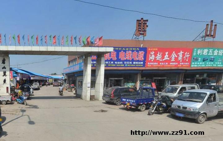 唐山市冀东旧货市场