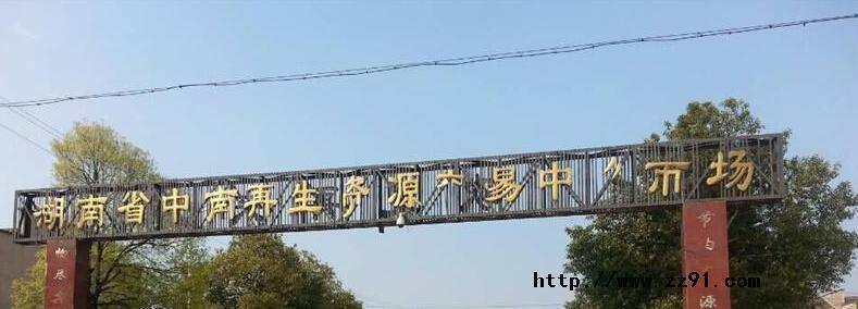湘潭湘乡再生资源大市场