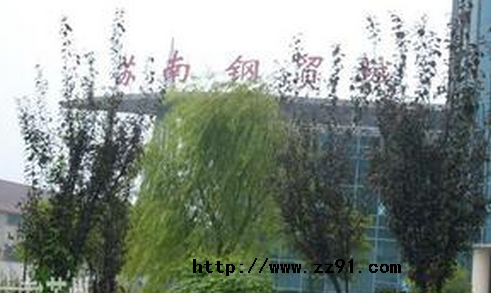 苏南钢贸城