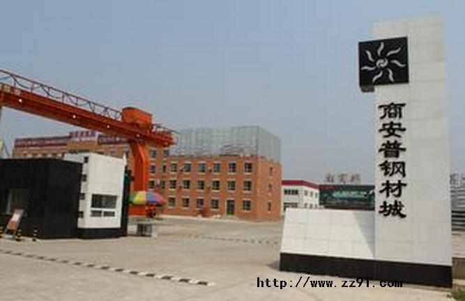 北京商安普钢材城