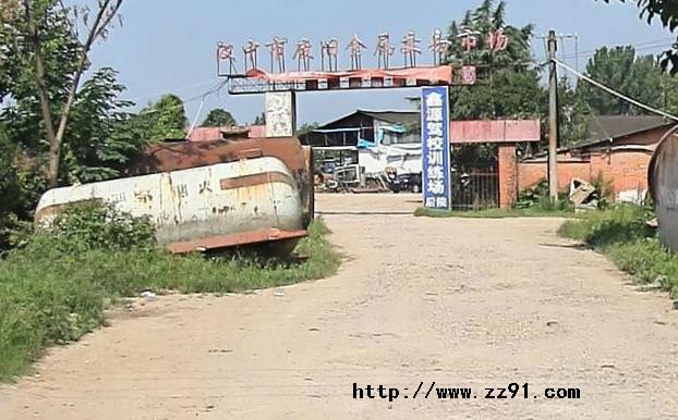 汉中四通废旧金属交易市场