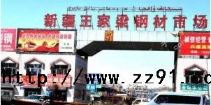 王家沟金属材料交易市场