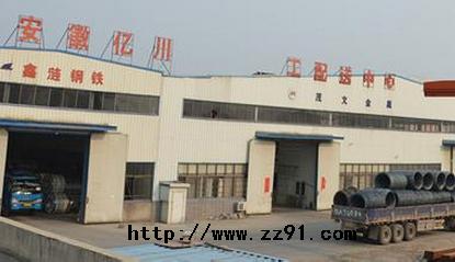 安徽亿川钢材交易中心