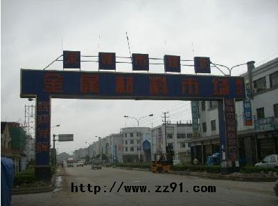 宁波余姚市姚北金属材料市场