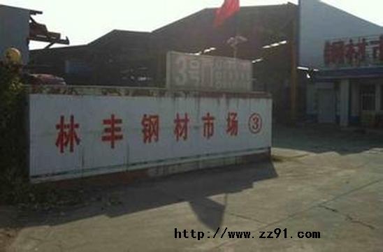临沂林丰钢材市场