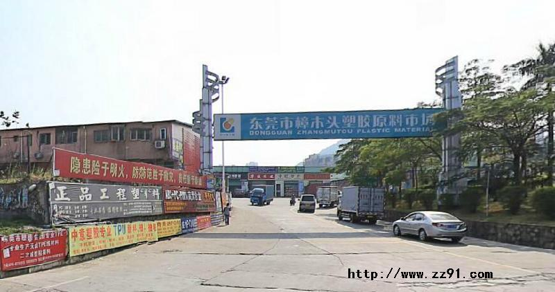 东莞市樟木头镇塑胶市场