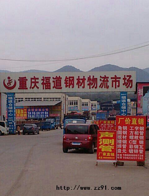 福道钢材市场