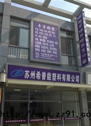 江苏华东塑料城