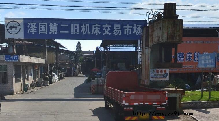 泽国第二旧机床交易市场