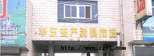 南通市华东生产资料市场