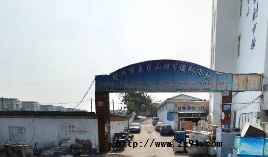 扬州五台山旧货市场