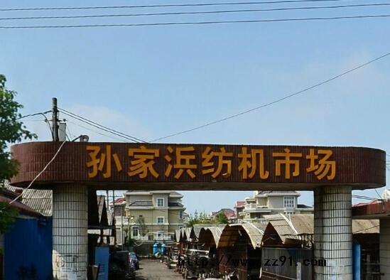 孙家浜纺机市场