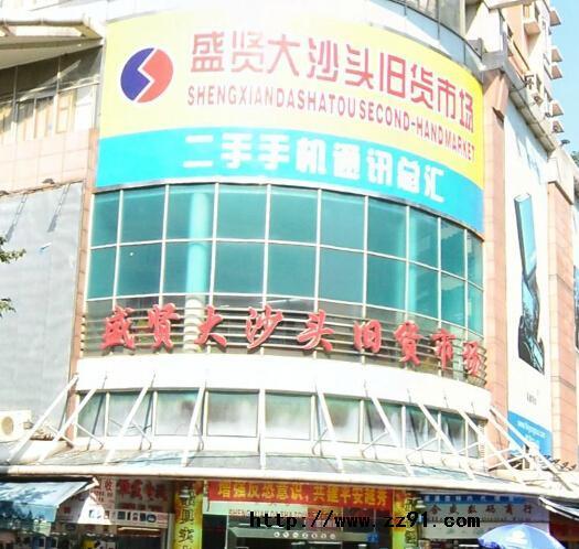 广州盛贤大沙头旧货市场