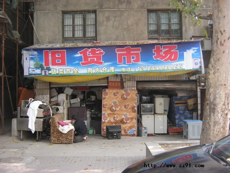 立群旧货市场
