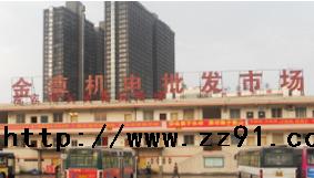 重庆金尊机电批发市场