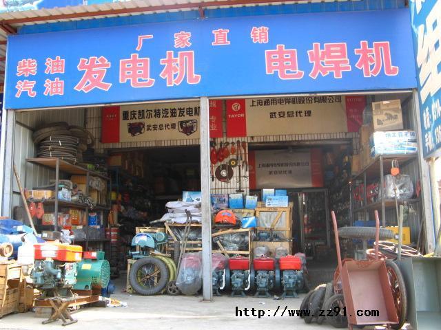 武安工矿机电设备市场