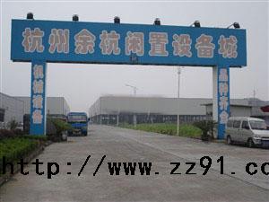 杭州余杭闲置设备城