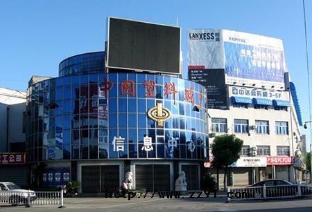 中国塑料城