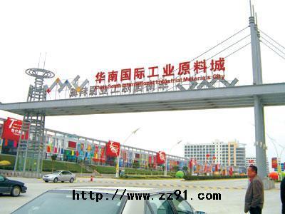 深圳华南原料城塑料市场
