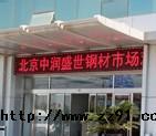 北京中润盛世钢材市场